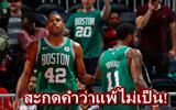 "[NBA] ""บอสตัน เซลติกส์"" ยังคงชนะแบบรัวๆ"