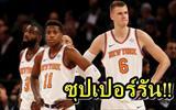 [NBA] นิวยอร์ก นิกส์ ทำซุปเปอร์รันใส่ โทรอนโต แร็ปเตอส์