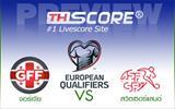 จอร์เจีย  VS  สวิตเซอร์แลนด์ - ทีมเยือนมีโอกาสชนะ