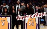 """[NBA] """"โคบี ไบรอันต์"""" ก้าวเข้าสู่คำว่า """"ตำนาน"""" แบบเต็มตัว"""