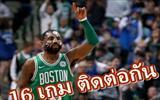 """[NBA] """"ไครี่ เออร์วิ่ง"""" พา """"บอสตัน เซลติกส์"""" ชนะ16เกมติดต่อกันได้สำเร็จ"""