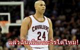 "[NBA] ""ริชาร์ด เจฟเฟอร์สัน"" ต้องจาก ""คลีฟแลนด์ แควาเลียส์"""