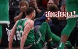 """[NBA] สุดสยอง!! """"กอร์ดอน เฮย์เวิร์ด"""" ข้อเท้าหักในเกมเปิดฤดูกาล"""
