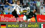 ไฮไลท์ฟุตบอลโลก2018 ทีมชาติเยอรมัน 0-1 ทีมชาติเม็กซิโก