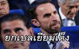 [ฟุตบอลโลก] เซาธ์เกต ยกเบลเยียมเต็งแชมป์กลุ่ม ฟุตบอลโลก เหนืออังกฤษ
