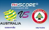 ออสเตรเลีย  VS เลบานอน - ออสเตรเลียน่าจะชนะ
