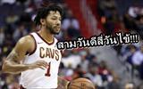 """[NBA] """"เดอร์ริค โรส"""" เจ็บอีกแล้วหรออ"""