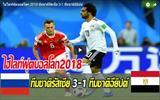 ไฮไลท์ฟุตบอลโลก 2018 ทีมชาติรัสเซีย 3-1 ทีมชาติอียิปต์