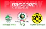 กรอยเธอร์ เฟือร์ธ  VS  โบรุสเซีย ดอร์ทมุนด์ - จัดทีมเยือน