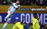 [ฟุตบอลโลก2018] เมสซี่ ตะบันแฮตทริกพา อาร์เจนติน่า คว่ำ เอกวาดอร์ 3-1 ลิ่วบอลโลก