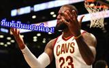 [NBA] เหตุผลที่ คลีฟแลนด์ คาวาเรีย พ่ายแพ้ บรูคลิน เน็ตส์